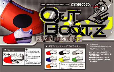 out bootz_1