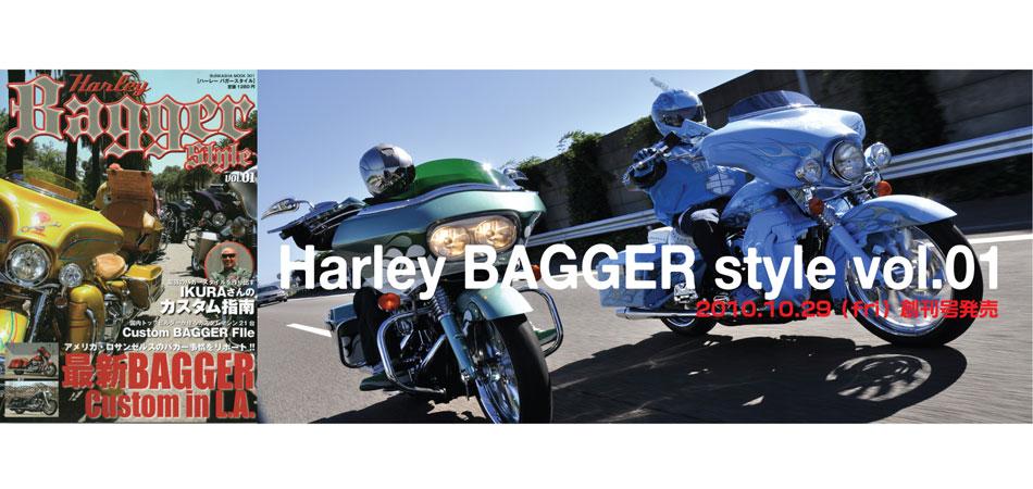 Harley BAGGER style vol.1発売