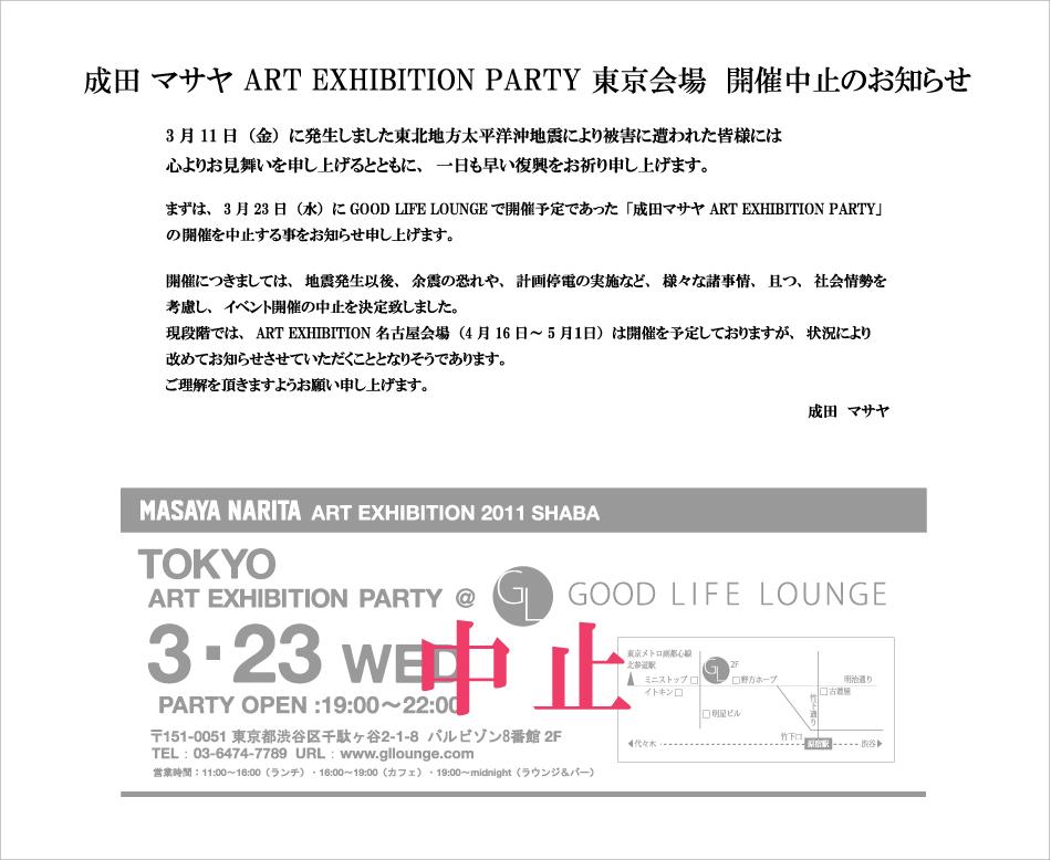 成田マサヤART EXHIBITION PARTY 東京会場 開催中止のお知らせ