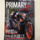 PRIMARY Magazine vol.48号