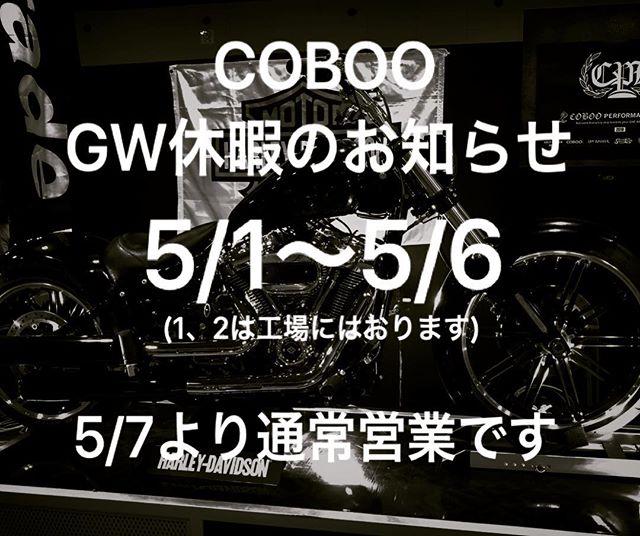 COBOO GW休暇のお知らせです。5/1〜5/6 はお休みとなります。(5/1,2は工場にいたりはするのでDMくださいませ♫)5/7より通常営業とさせて頂きます。よろしくお願い致します。#coboo