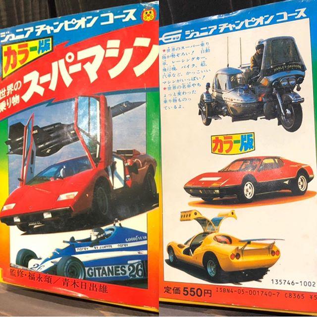 1977年昭和52年!世界のスーパーマシンにリベレーターが掲載されてる!🥺発売後リアルタイムで日本で乗ってた方がいたなんて♫🥳リベレーターフェアリングがH-Dのオプションフェアリングとして登場した1976年、この時代は乗り物が熱いなぁ〜♫ COBOOに御来店の際に観てください♫笑#世界のスーパーマシン #liberatorfairing #vetterfairing #cobrabike #もうすぐ兄弟車が登場する #フェアリング重要 #1976 #昭和