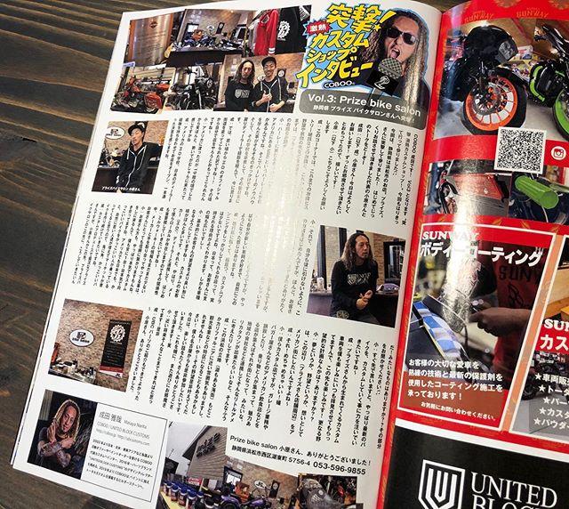 毎度やらせてもらってます♫僕コラム! 突撃カスタムショップ!@prize.bikesalon 是非ゆっくりご覧ください♫#prizebikesalon #coboo #primarymagazine