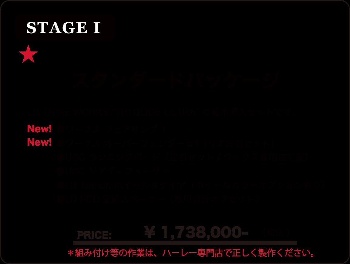 "STAGE 1 TRI GLIDE ULTRA 2014~ ""LBSTAGE2STAGE1 TRIKEWORKS ""BODY KIT"